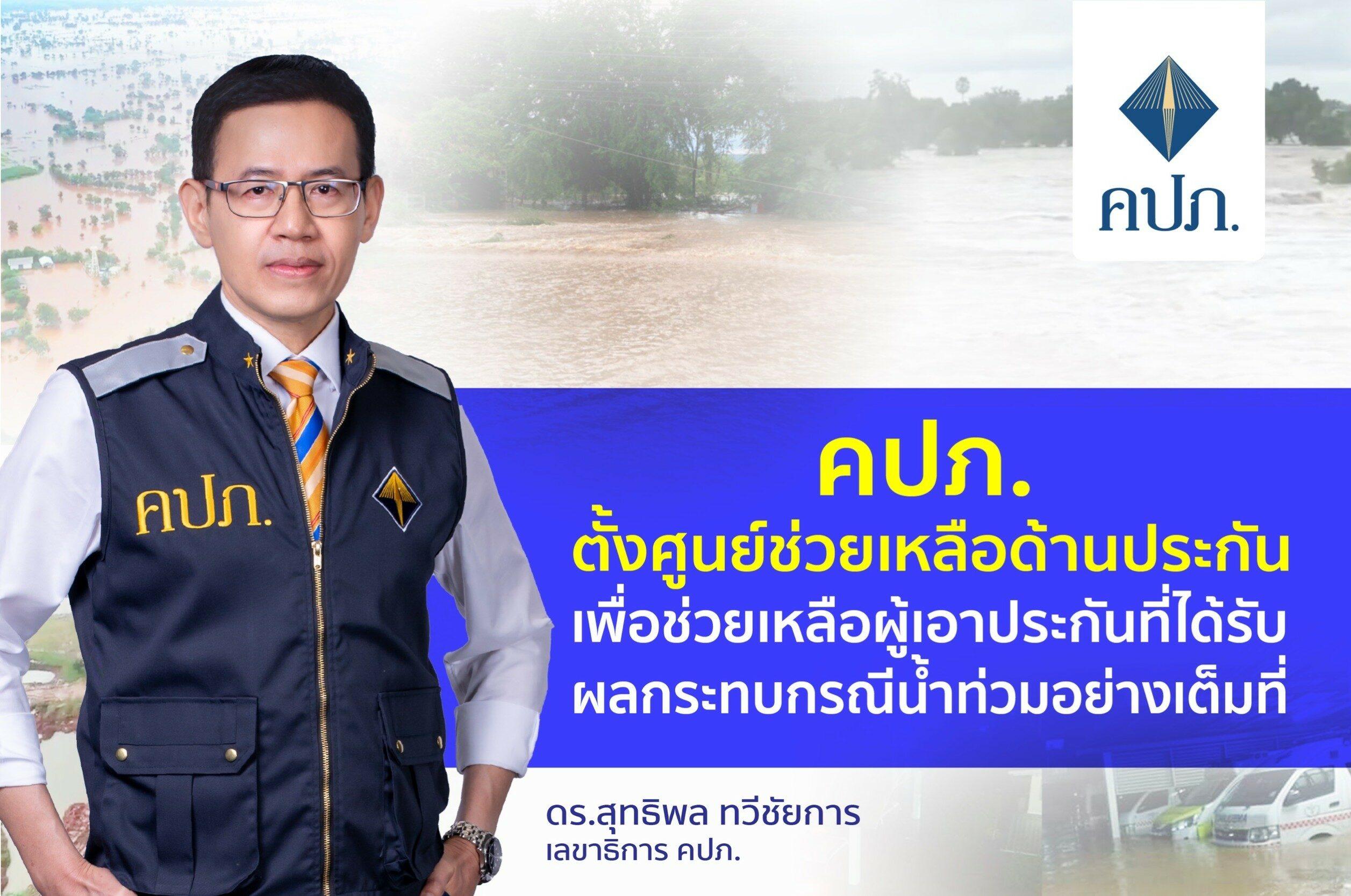 คปภ.สั้งตั้งศูนย์ช่วยเหลือ 'ผู้เอาประกัน' ที่ได้รับผลกระทบจากน้ำท่วม