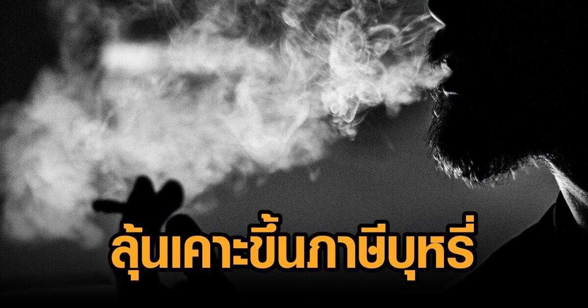 สิงห์อมควันลุ้นวันนี้ ครม.เคาะขึ้นภาษีบุหรี่
