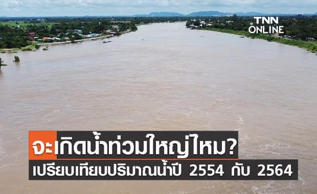 เปิดข้อมูลเปรียบเทียบปริมาณน้ำปี 2554 กับ 2564