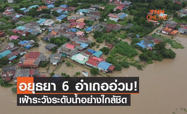 สถานการณ์น้ำท่วมล่าสุด อยุธยา 6 อำเภอจมบาดาล  บางชะนี-บางบาล หนักสุด