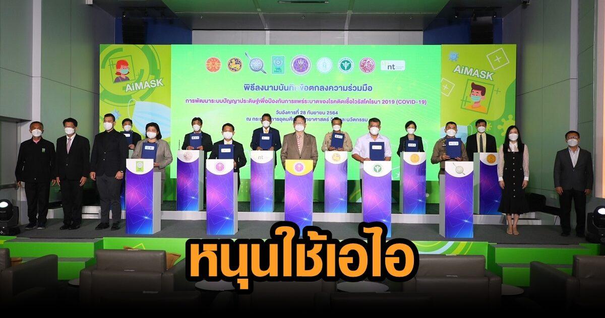เอนก หนุนใช้ AI ช่วยผู้ป่วยดูแลตัวเองจากโควิด ลดภาระแพทย์ ชี้คนไทยมีวินัย สู้ได้ทุกวิกฤต