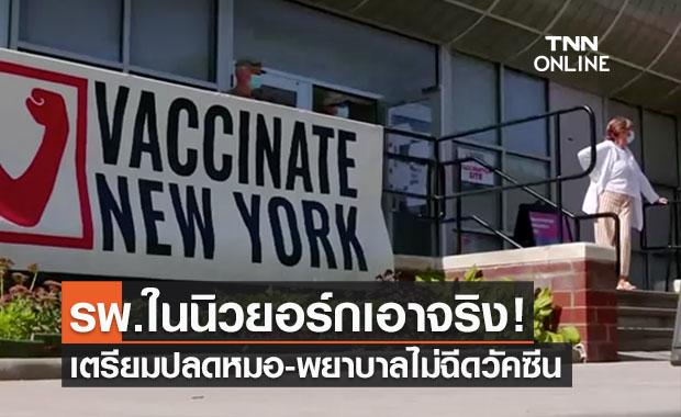 นิวยอร์กเอาจริง เตรียมปลดบุคลากรทางการแพทย์ไม่ฉีดวัคซีนโควิด