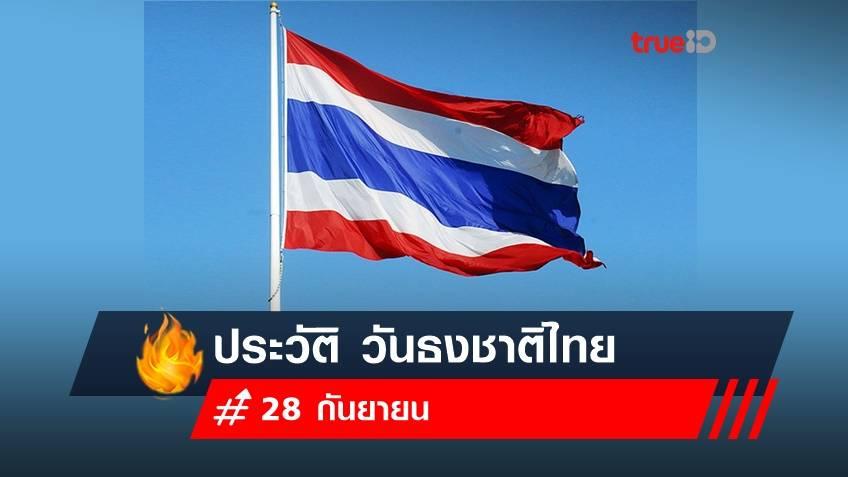 28 กันยายน 2564 ประวัติ วันธงชาติไทย