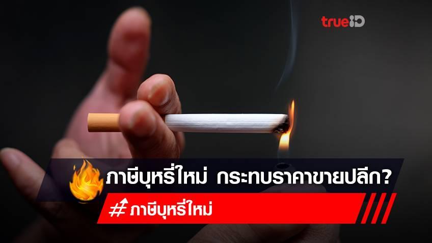 เปิดโครงสร้างภาษีบุหรี่ใหม่ กระทบราคาขายปลีกมากน้อยแค่ไหน?