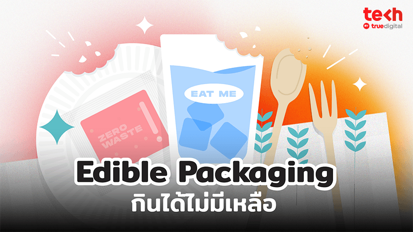 Foodtech เปลี่ยนโลก EP.02 : Edible Packaging กินได้ไม่มีเหลือ