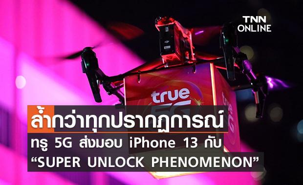 """ทรู 5G มาเหนือกว่าทุกปรากฏการณ์ ส่งมอบ iPhone 13 กับ """"SUPER UNLOCK PHENOMENON"""""""