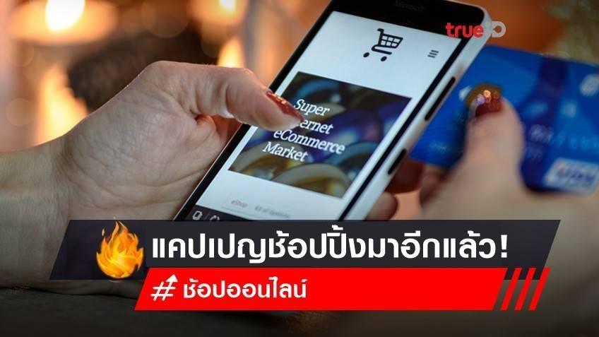 11.11 มาอีกแล้ว! ช้อปออนไลน์ไม่ให้เป็นหนี้ด้วย 3 เทคนิคดี๊ดี คุ้มชัวร์