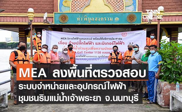 MEA ลงพื้นที่ตรวจสอบระบบจำหน่ายและอุปกรณ์ไฟฟ้า ชุมชนริมน้ำเจ้าพระยา จ.นนทบุรี