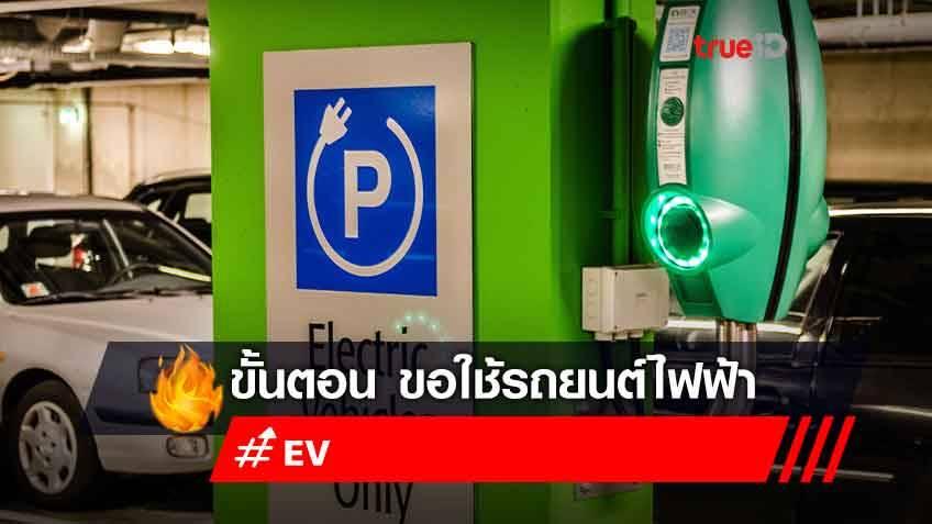 ขั้นตอน จดทะเบียน รถยนต์ไฟฟ้า รถจักรยานยนต์ไฟฟ้า สู้น้ำมันแพง