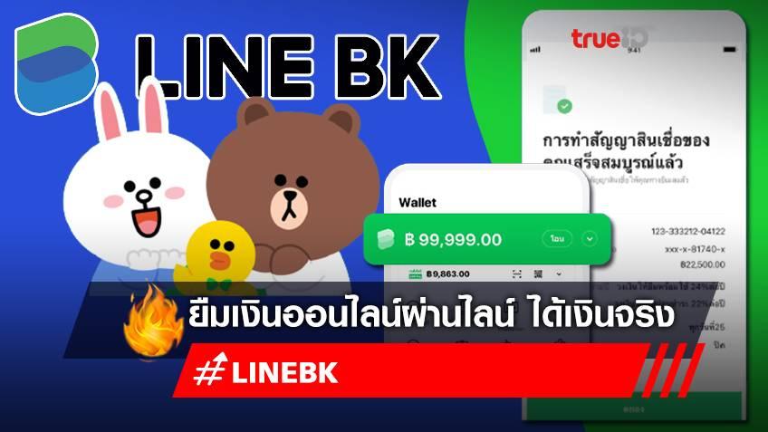 """วิธีสมัคร """"LINE BK"""" กู้เงินถูกกฎหมาย ยืมเงินออนไลน์ ผ่อนต่ำ 200 บาท ไม่ต้องใช้สลิปเงินเดือน สูงสุด 800,000 บาท"""