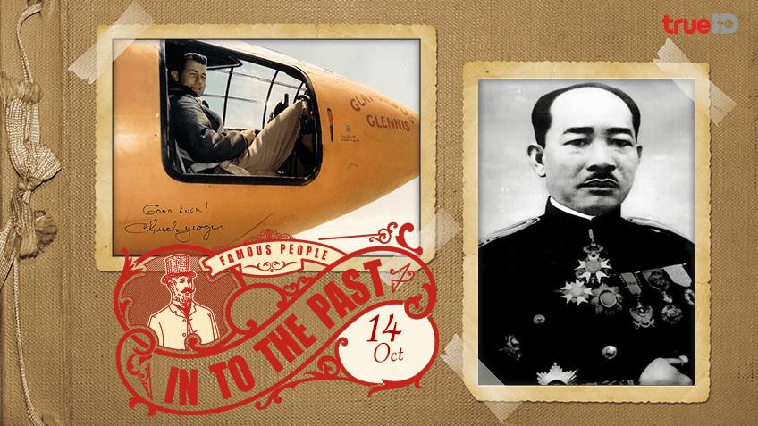 Into the past : เจ้าเพชรราช รัตนวงศา นายกรัฐมนตรีคนแรกของลาว สิ้นพระชนม์ , ชัก เยเกอร์ นักบินทดสอบชาวอเมริกัน เป็นบุคคลแรกที่บินด้วยความเร็วเหนือเสียง (14ต.ค.)
