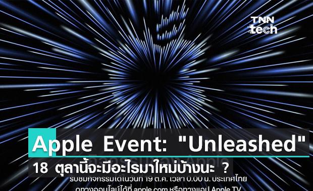 "Apple Event : ""Unleashed"" ในวันจันทร์ที่ 18 ตุลานี้จะมีอะไรมาใหม่บ้างนะ ?"