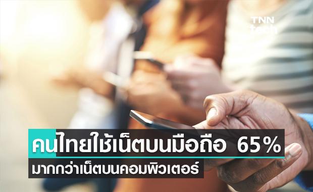 สถิติเน็ตมือถือน่าสนใจ !? คนไทยใช้เน็ตบนมือถือ 65% มากกว่าบนคอม