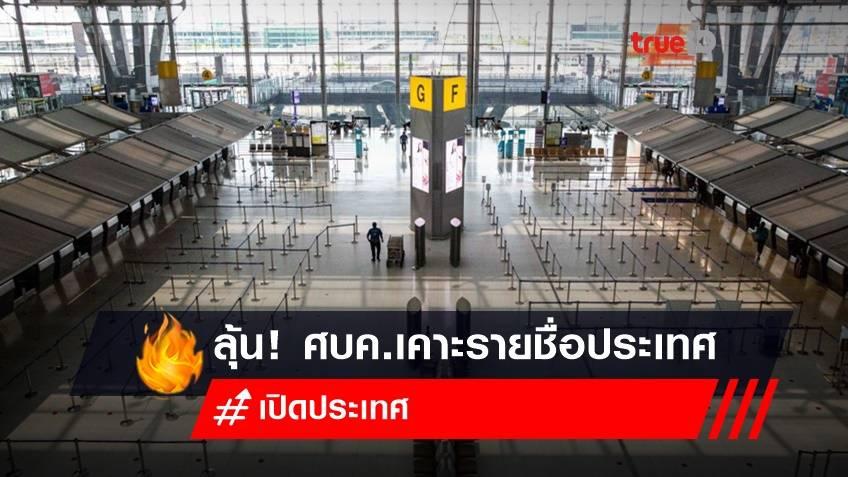 รอลุ้น! พรุ่งนี้ศบค.เคาะรายชื่อประเทศ เข้าไทยโดยไม่ต้องกักตัวโควิด