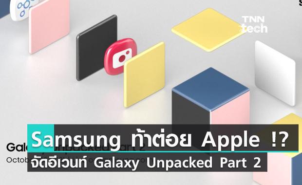 Samsung ท้าต่อย Apple !? .. จัดอีเวนท์ Galaxy Unpacked Part 2 หลัง Apple สองวัน