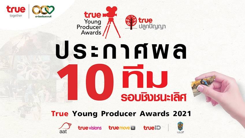 ประกาศผล 10 ทีม สู่รอบชิงชนะเลิศ โครงการ True Young Producer Awards 2021