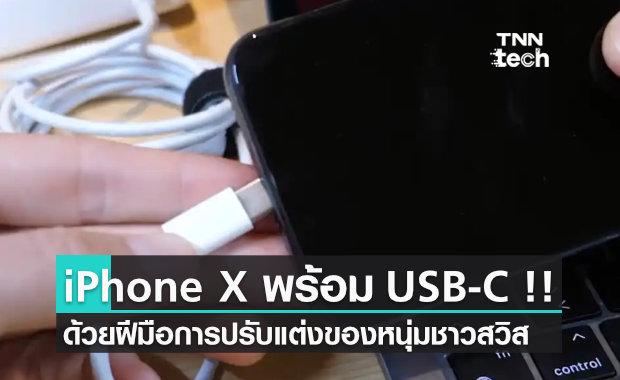 iPhone พร้อม USB-C เครื่องแรกของโลก !! ด้วยฝีมือการปรับแต่งของวิศวกรหนุ่มชาวสวิส