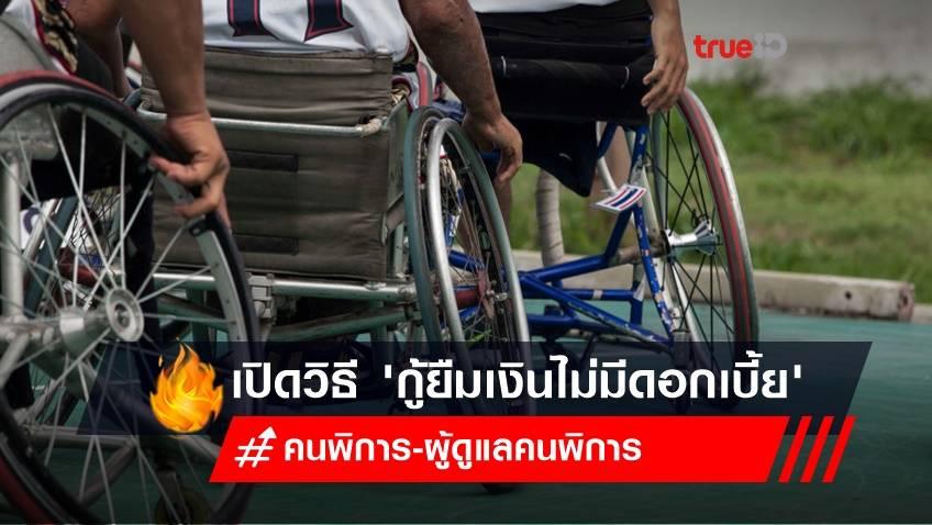 เปิดลงทะเบียน 'กู้ยืมเงินไม่มีดอกเบี้ย' สำหรับคนพิการ-ผู้ดูแลคนพิการ