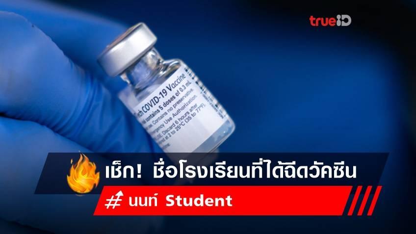 อย่าลืมเช็ก! นนท์ Student แจ้งชื่อโรงเรียนที่ได้ฉีดวัคซีน! วันที่ 15,16 และ 17 ตุลาคมนี้