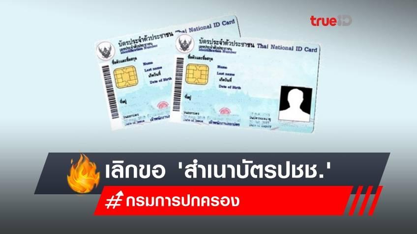 กรมการปกครอง ประกาศยกเลิกขอ สำเนาบัตรประจำตัวประชาชน-สำเนาทะเบียนบ้าน จากประชาชน