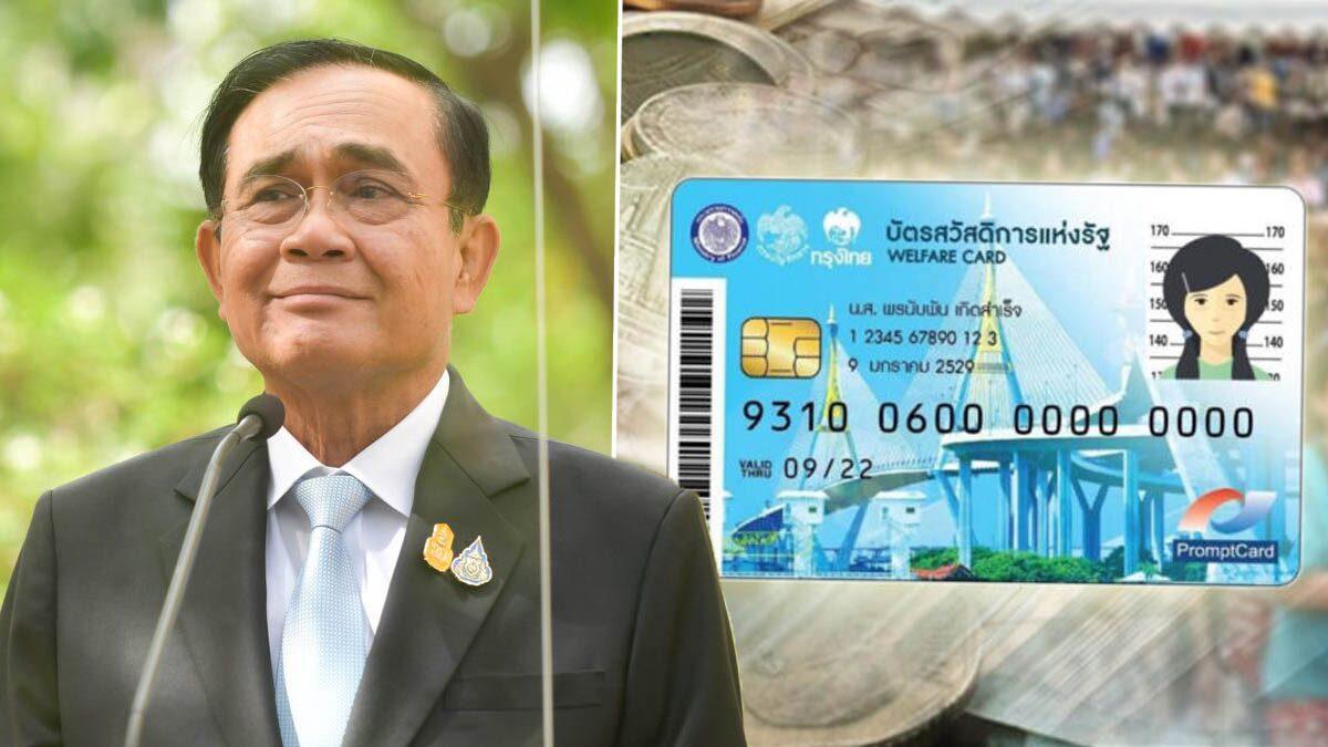'ประยุทธ์' สั่งคลัง ทบทวน 'บัตรคนจน' ปรับเกณฑ์รายได้ขั้นต่ำ นำทรัพย์สินบ้าน-ที่ดิน พิจารณา