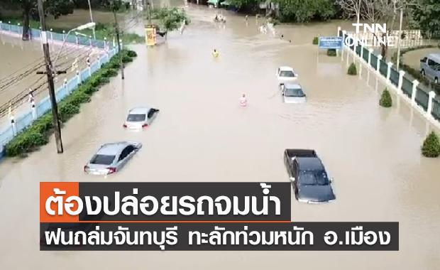 ฝนถล่มจันทบุรี น้ำป่าหลากท่วมอำเภอเมืองและท่าใหม่