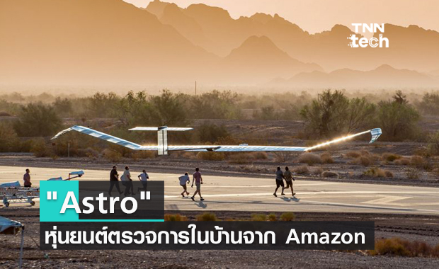 Airbus Zephyr S  ยานบินไร้คนขับ ใช้พลังแสงอาทิตย์บินยาวนานไม่ลงพื้น 18 วัน
