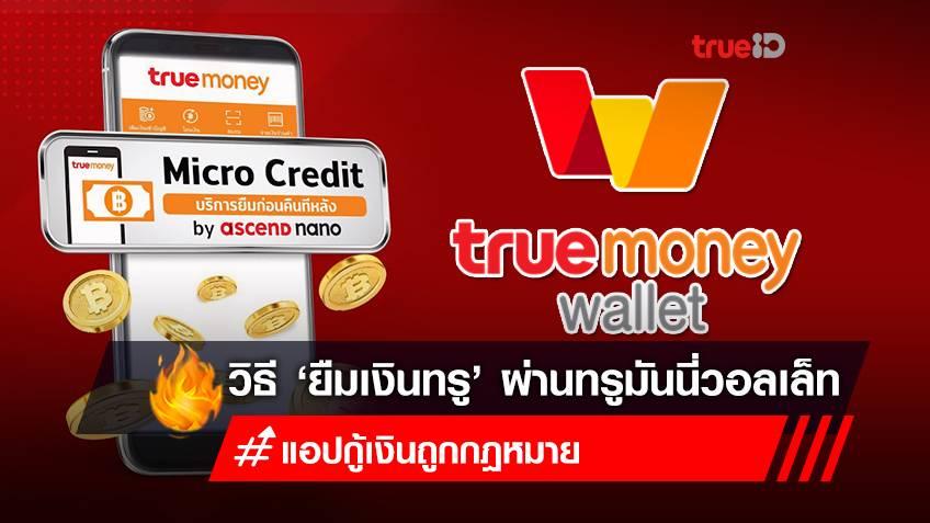 """ขั้นตอน """"ยืมเงินทรู"""" ยืมเงินออนไลน์ถูกกฎหมาย ผ่านแอป """"ทรูมันนี่วอลเล็ท (TrueMoney Wallet)"""""""