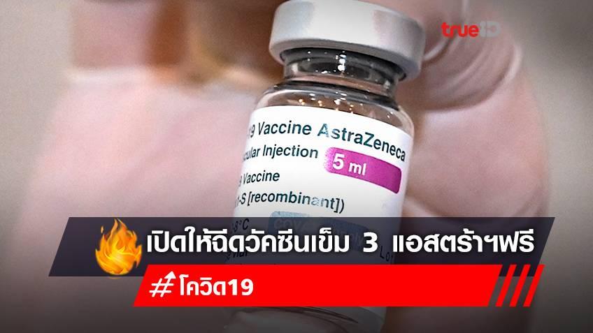 เช็กวันเวลาด่วน! เปิดให้ฉีดวัคซีนเข็ม3 สำหรับผู้ฉีดซิโนแวคครบ2เข็ม