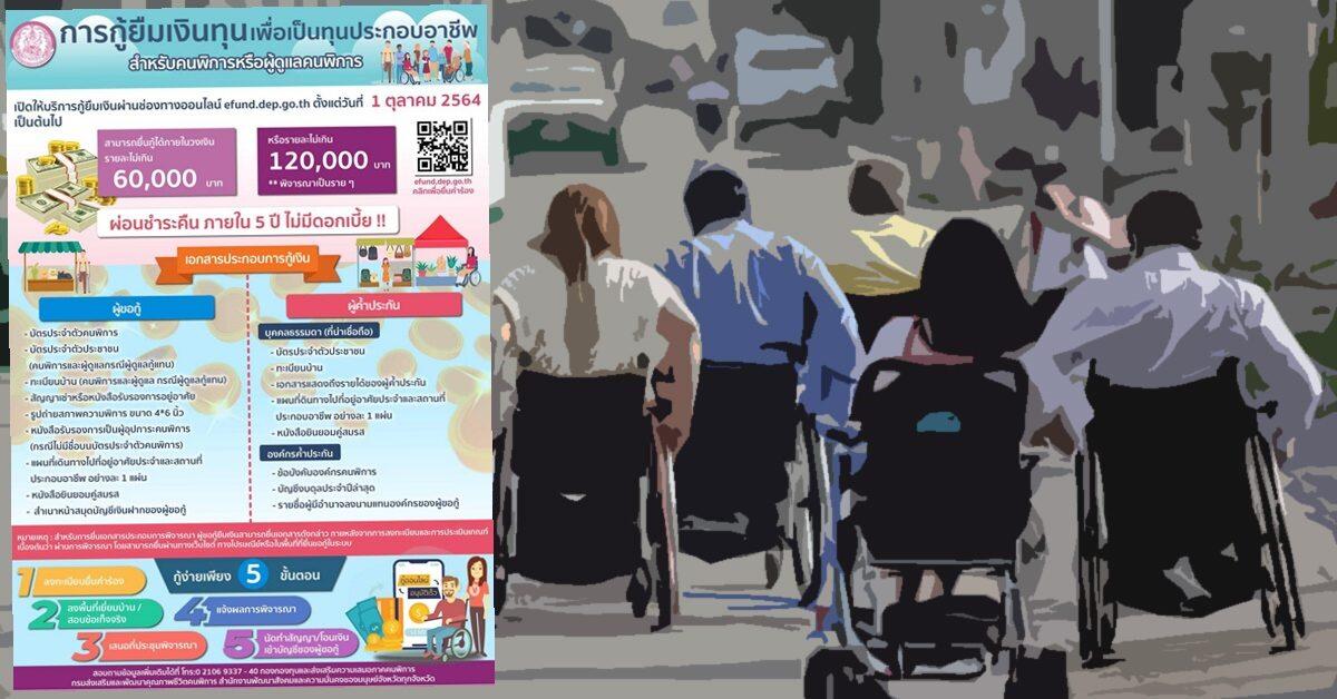 เริ่มแล้ว!! ให้ 'ผู้พิการ-ผู้ดูแลคนพิการ' กู้ 6 หมื่น สูงสุด 1.2 แสน ชำระคืน 5ปี ปลอดดอกเบี้ย