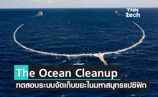 The Ocean Cleanup ทดสอบระบบจัดเก็บขยะในมหาสมุทรแปซิฟิก
