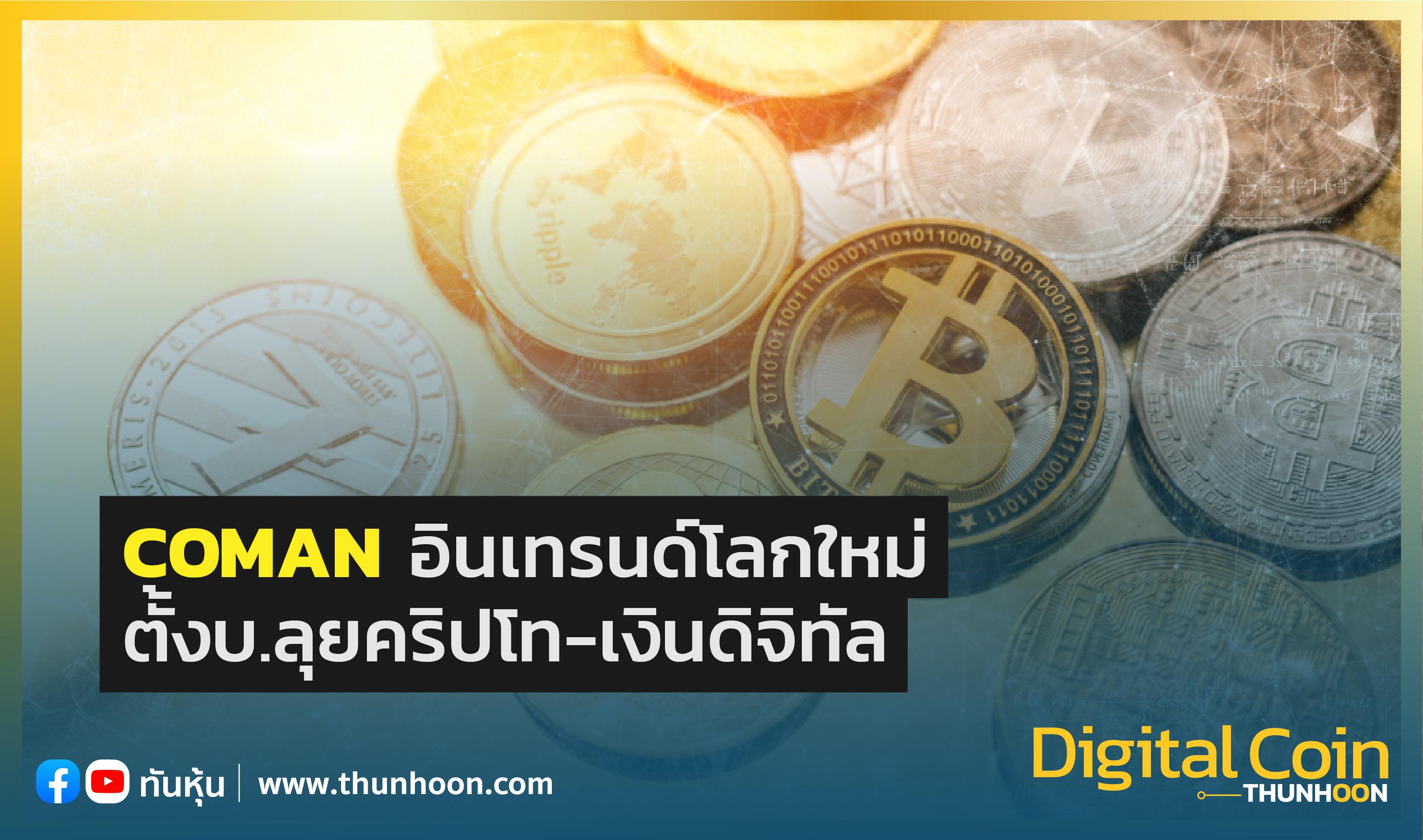COMANอินเทรนด์โลกใหม่ ตั้งบ.ลุยคริปโท-เงินดิจิทัล