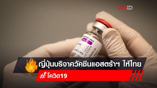 รัฐบาลญี่ปุ่นประกาศมอบวัคซีนโควิดให้ไทย เพิ่มอีก 385,210 โดส