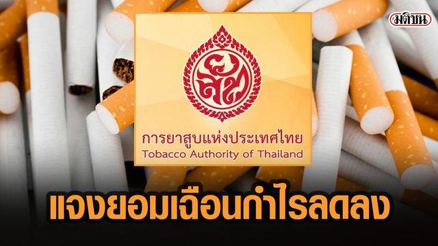 การยาสูบฯแจ้งปรับขึ้นราคาบุหรี่ 6-8 บาท วางขาย 18 ต.ค.นี้ ส่วนบุหรี่นอก ขึ้นราคา 1 พ.ย.