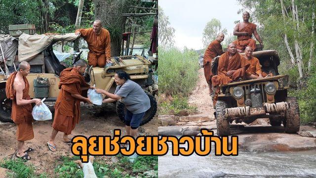 ฮือฮา! 'หลวงพ่อ' ถลกจีวรช่วยชาวบ้านกลางป่า หลังน้ำเขื่อนลำปะทาวทะลัก ถูกตัดขาด