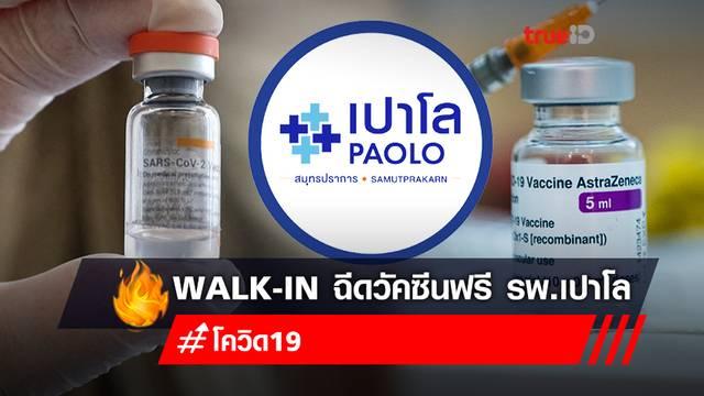 """Walk-In ฉีดวัคซีนฟรี! """"ซิโนแวค"""" เข็มที่ 1 """"แอสตร้าเซนเนก้า"""" เข็มที่ 2 โรงพยาบาลเปาโล"""