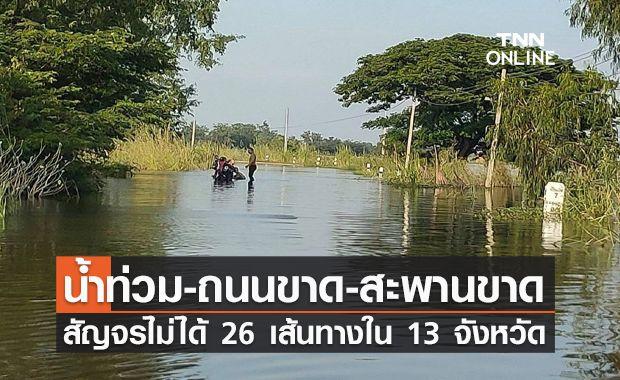 เช็กก่อนเดินทาง! น้ำท่วม-ถนนขาดใน 13 จังหวัด สัญจรไม่ได้ 26 เส้นทาง
