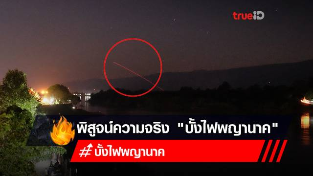 """เปิดชื่อ 14 หมู่บ้านไทยที่เห็น """"บั้งไฟพญานาค"""" ของปลอม จากหมู่บ้านลาวที่ยิงลูกปืนส่องแสง"""