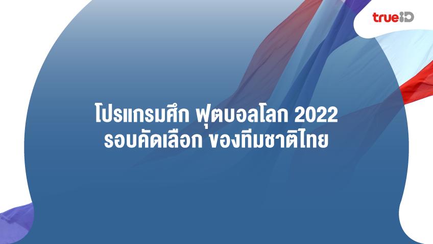 โปรแกรมการแข่งขันฟุตบอลโลก 2022 รอบคัดเลือก