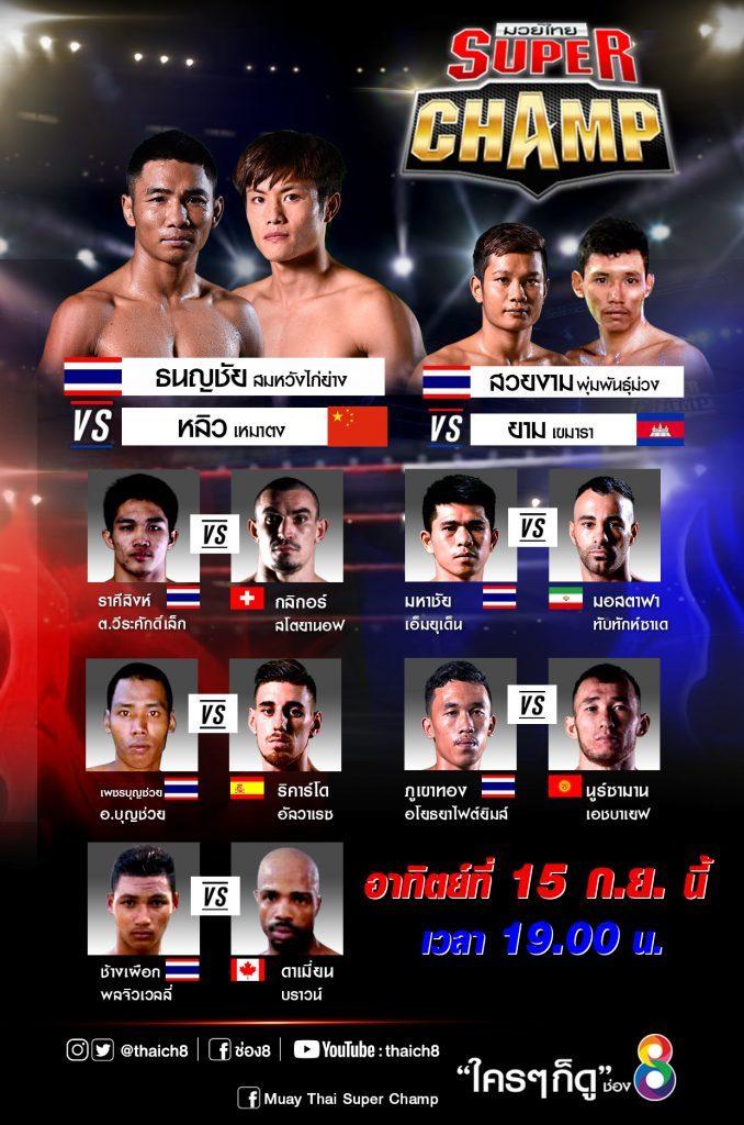 มวยไทยซุปเปอร์แชมป์