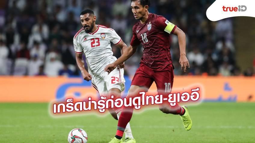 ทีมชาติไทย ยูเออี