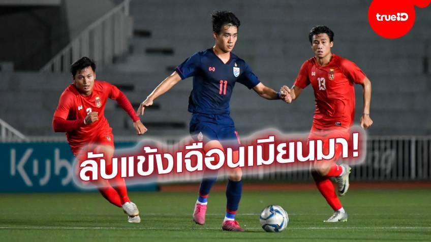 อานนท์ อมรเลิศศักดิ์ ทีมชาติไทยชุดซีเกมส์