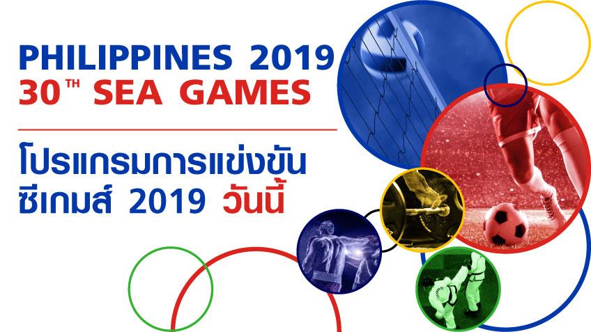 ตารางแข่งขัน ซีเกมส์ 2019 ที่ประเทศฟิลิปปินส์