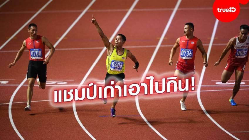 วิ่ง 100 เมตร ซีเกมส์