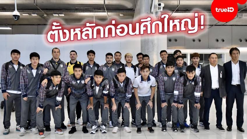 ทีมชาติไทย ชิงแชมป์เอเชีย ซีเกมส์