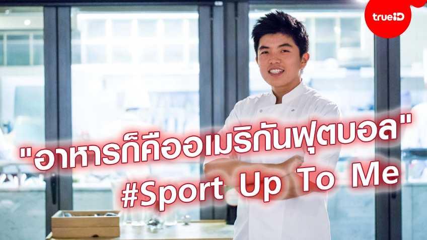 sport up to me, ต้อง แคลปแฮม, ทรูไอดี, เชฟต้น, ไลฟ์สไตล์, Top Chef Thailand