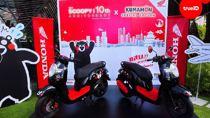 New Honda Scoopy i Kumamon Special Edition