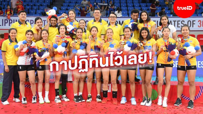 วอลเลย์บอลหญิง คัดโอลิมปิก