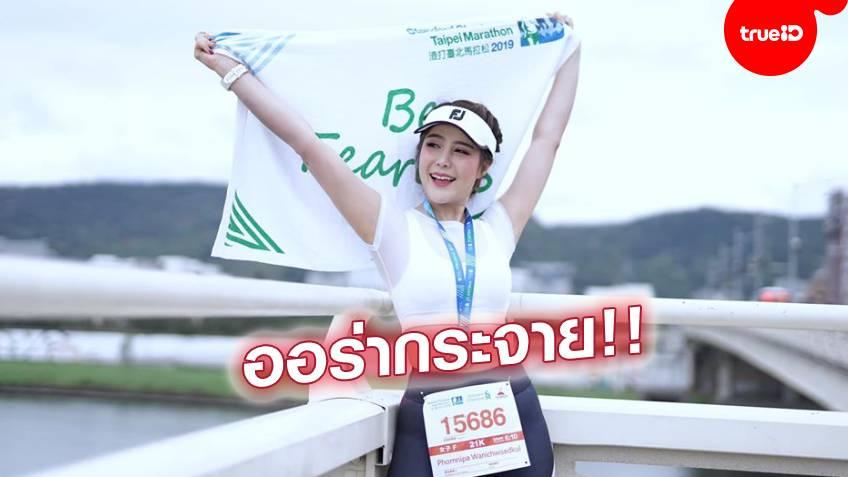 """คำว่าสวยคงยังไม่พอ!! เปิดวาร์ป """"เมเปิ้ล พรนิภา"""" นางฟ้านักวิ่ง ขวัญใจหนุ่มๆ ทั่วไทย"""