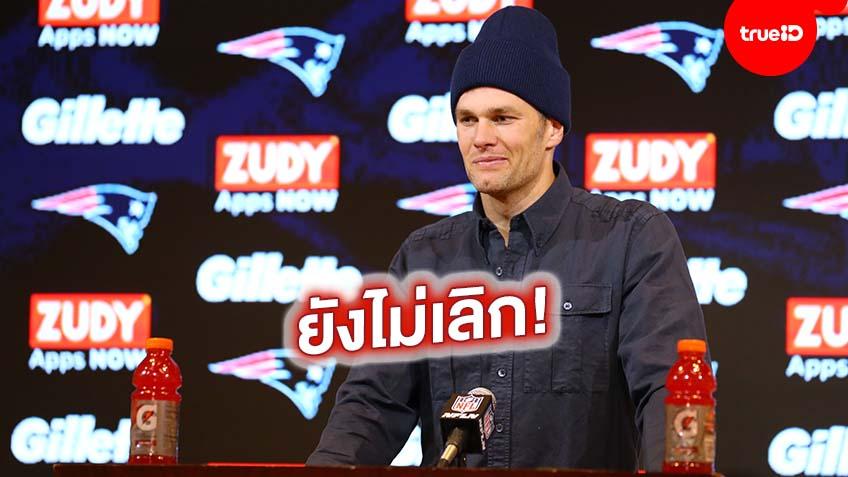 ทอม เบรดี้